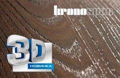 ДСП 3D