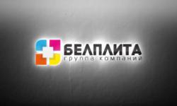 Видео о Группе компаний Белплита
