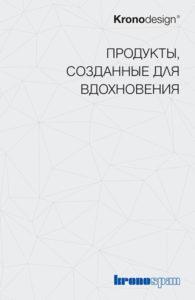 """, Каталоги продукции, ОДО """"Белплита"""""""