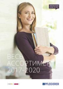 Pfleiderer-2017-2020_1-213x300 Каталоги продукции