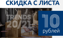 ", Акция на ЛДСП Kronospan Trends 20/21!, ОДО ""Белплита"""