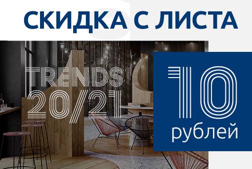 ", Акция на ЛДСП Kronospan Trends 20/21!, ОДО ""Белплита"", ОДО ""Белплита"""