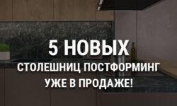 """, Пять новых столешниц от Kronospan уже в продаже!, ОДО """"Белплита"""""""